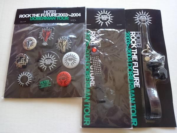 新品未開封◆布袋寅泰 DOBERMAN TOUR 2003~2004 GOODS 3セット◆BOOWY