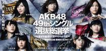 AKB48 49thシングル選抜総選挙 投票券 50枚 未使用 送料無料 AKB48 検索画像 10