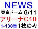NEWS 東京ドーム 6/11 アリーナC10 1-130番間 1枚のみ
