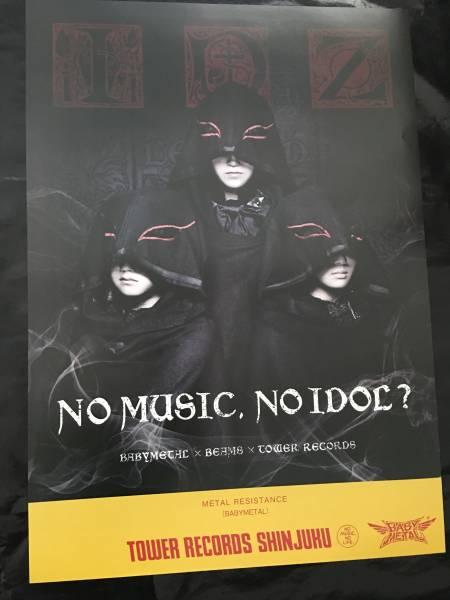 BABYMETAL METAL RESISTANCE NO MUSIC NO LIFE ポスターB2 SU-METAL MOAMETAL YUIMETAL ベビメタ