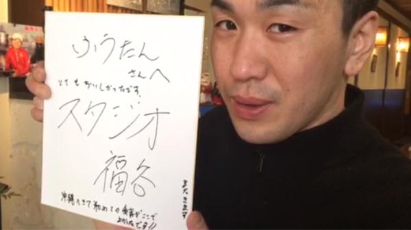有名YouTuberスタジオ福谷さんのサイン色紙