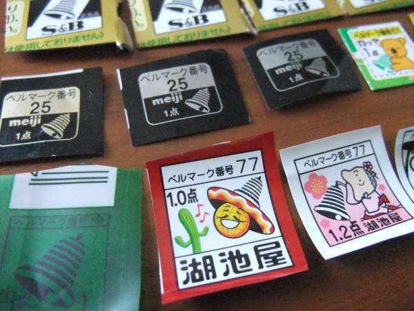 【合計27.4点】ベルマーク★ミニレター62円発送OK♪_画像2