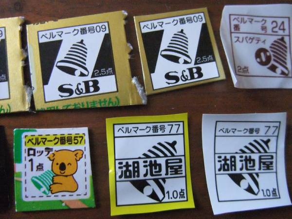 【合計27.4点】ベルマーク★ミニレター62円発送OK♪_画像3