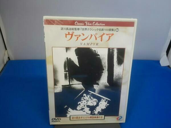 【未開封】ヴァンパイア 世界クラシック名画100撰集 DVD グッズの画像