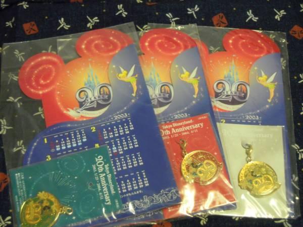 ディズニーランド 20周年 アニバーサリー ピン 3点 ディズニーグッズの画像