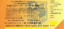 6/4(日)J1リーグ 大宮アルディージャ vs サガン鳥栖★ホームサポーターゾーンチケット 2枚まで