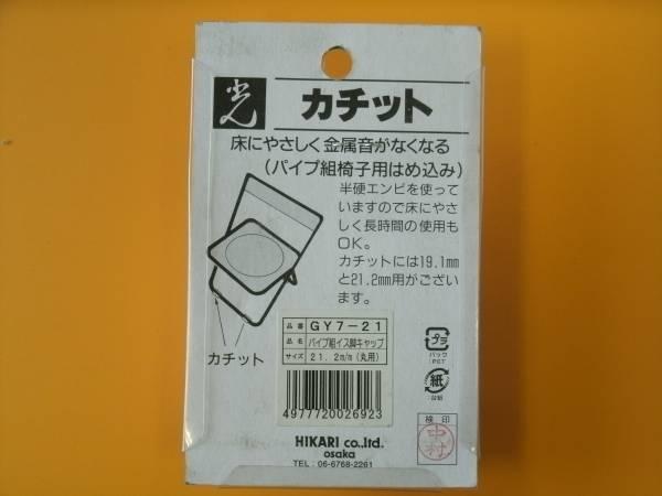 No226 HIKARI GY7-21脚キャップ半硬エンビ21.2mm_画像2