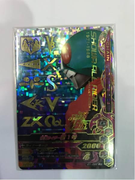 45周年セット、ガンバライジングLR、仮面ライダーエグゼイド&新1号、G1-061、G1-062_画像2