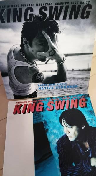 氷室京介 KING SWING会報1997◆IDEA NATIVE STRANGER ◆ 2冊