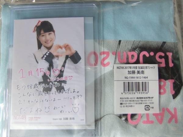 NGT48 加藤美南 2017年1月度 生誕Tシャツ+生写真 新品・未開封 ライブグッズの画像