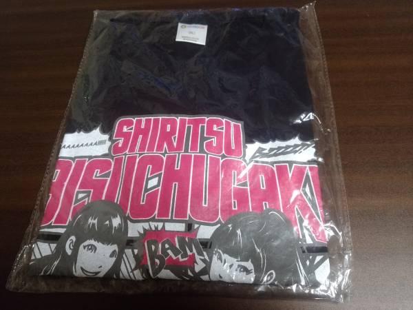 私立恵比寿中学 Tシャツ 1枚 新品 未開封  送料無料 ライブグッズの画像