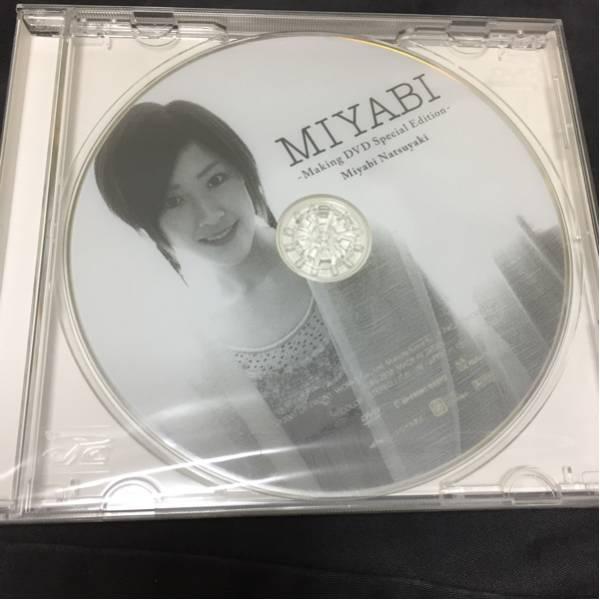 夏焼雅 ハロプロ Berryz工房 Buono! MIYABI Making DVD Special Edition ソロ写真集 コンサートグッズの画像