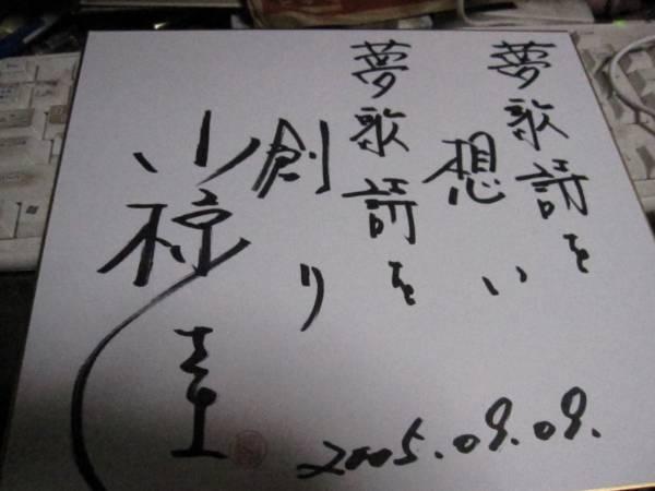 小椋佳 サイン色紙  夢歌詩 2005,09,09