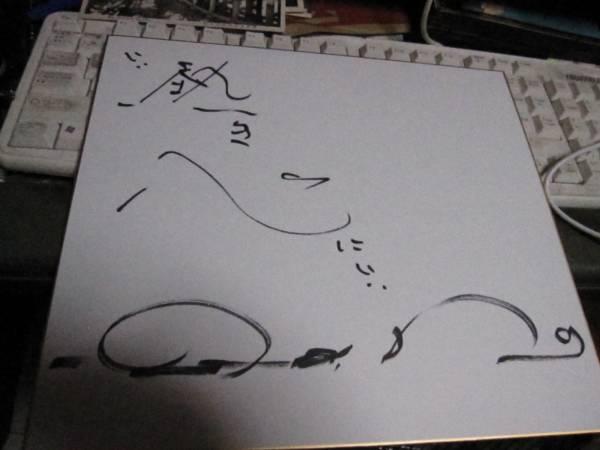 小林旭 サイン色紙  熱き心に
