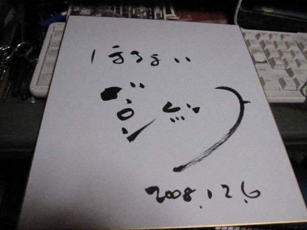 加藤登紀子 サイン色紙  ほろよい