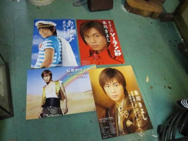 氷川きよし販促ポスター4枚 縦51横37cm コンサートグッズの画像