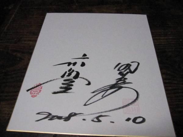 山川豊 田川寿美 連名サイン色紙