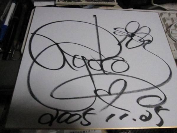 森山良子 サイン色紙 2005 11、25