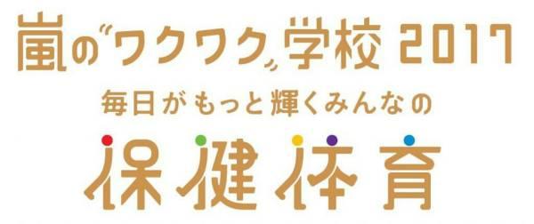 送料無料 嵐 Sexy Zone ワクワク学校 東京ドーム 7月9日(日)11時開演 1-2枚