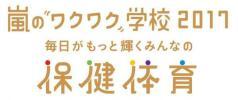 送料無料 嵐 Sexy Zone ワクワク学校 東京ドーム