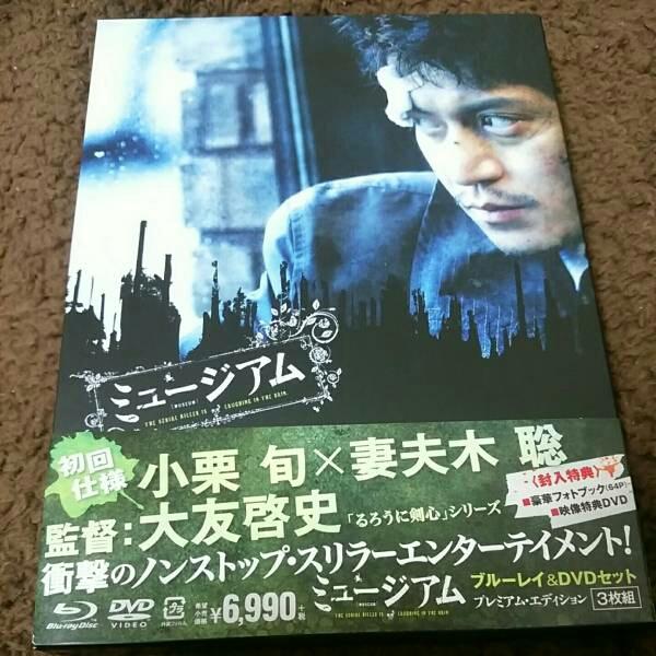 ミュージアム DVD+純正ケース 小栗旬 Blu-ray欠品です。 グッズの画像