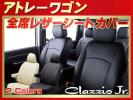 S331G/S321G Atrai вагон  Чехлы для сидений   это  Кожа  ключ  кожа  Jr.
