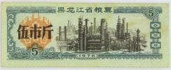 中国 糧票FL14 食糧切符 黒龍江省糧票FL14 5 伍市斤 1978 0328LP021