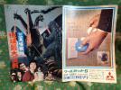 手册, DM - レトロ★東宝映画★三大怪獣 地球最大の決戦パンフレット★当時物H