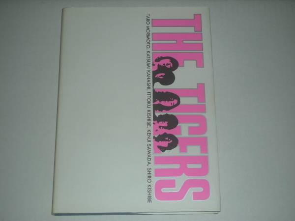 沢田研二◆THE TIGERS 1982 同窓会ツアー完全収録写真集 ザ・タイガース ジュリー 内田裕也