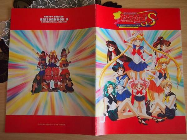 ★☆ ツアーパンフ 「セーラームーンS」  1994年 ☆★