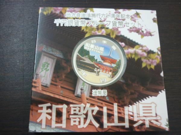 平成27年 地方自治法施行六十周年記念 1000円銀貨 和歌山県