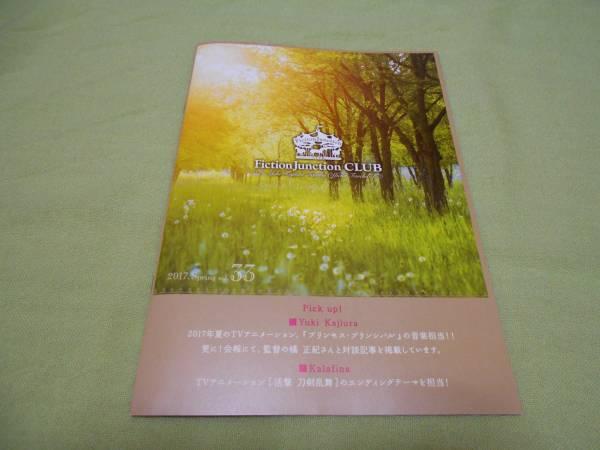【梶浦由記】Fiction Junction CLUB vol.33 Kalafina 織田かおり 非売品 プリンセス・プリンシパル