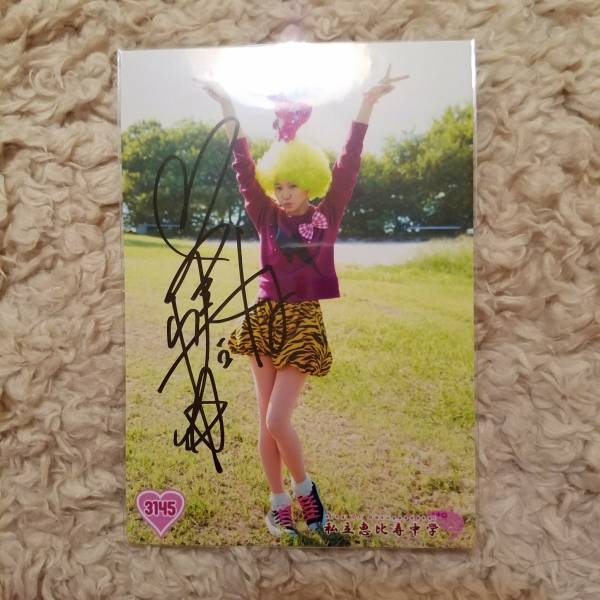 私立恵比寿中学 星名美怜 3145 サイン 生写真 ライブグッズの画像