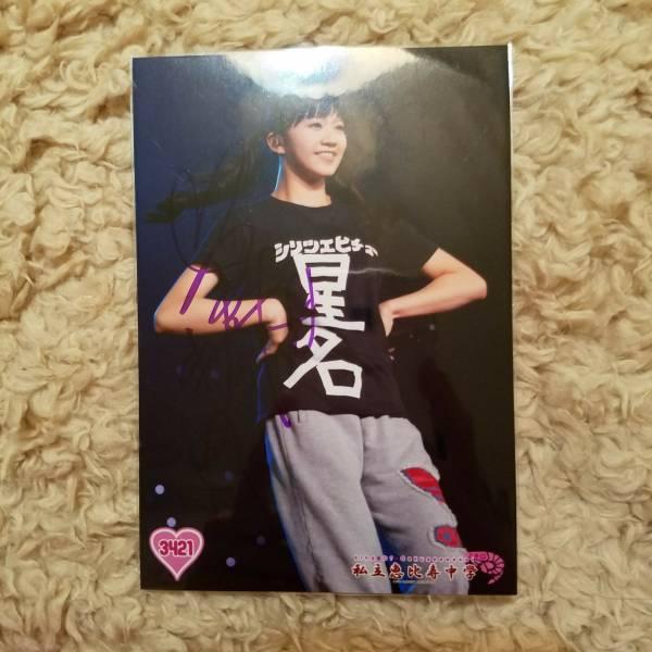 私立恵比寿中学 星名美怜 3421 サイン 生写真 ライブグッズの画像