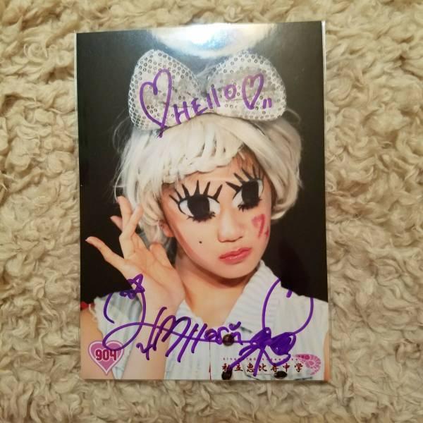 私立恵比寿中学 星名美怜 904 サイン 生写真 ライブグッズの画像