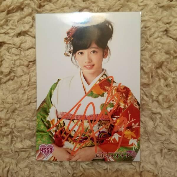 私立恵比寿中学 真山りか 4553 サイン 生写真 ライブグッズの画像