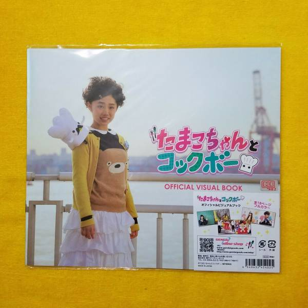 私立恵比寿中学 エビ中 廣田あいか たまこちゃんとコックボー 公式パンフレット