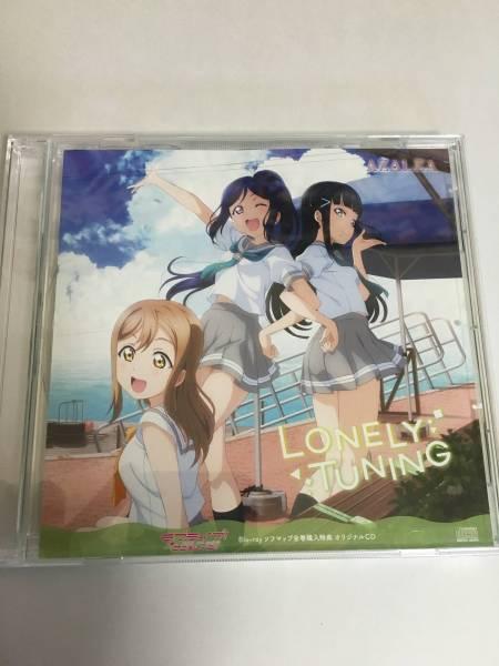 ラブライブ! サンシャイン BD ソフマップ 全巻購入特典 CD AZALEA アゼリア LONELY TUNING グッズの画像
