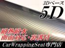 訳あり★5Dカーボンシート152×30cm3D柄シルバー耐熱耐水曲面対応 カーラッピングシート艶あり