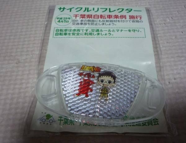 弱虫ペダル チーバくん ちばペダル サイクルリフレクター 小野田坂道 非売品 レア グッズの画像