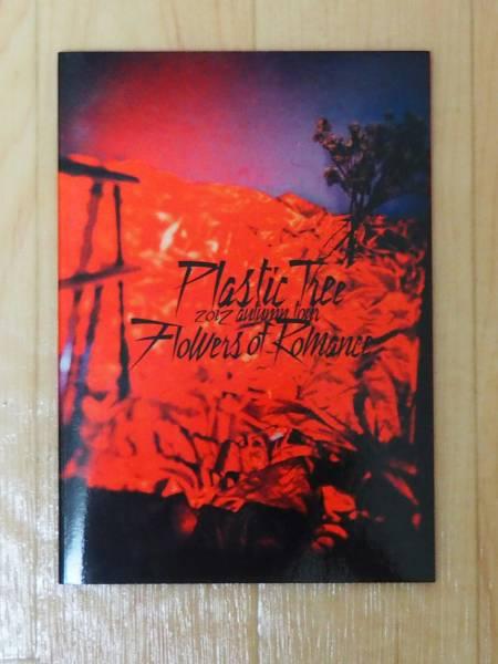 【送料無料】Plastic Tree 2012年秋ツアーFlowers of Romanceパンフレット おまけ付き