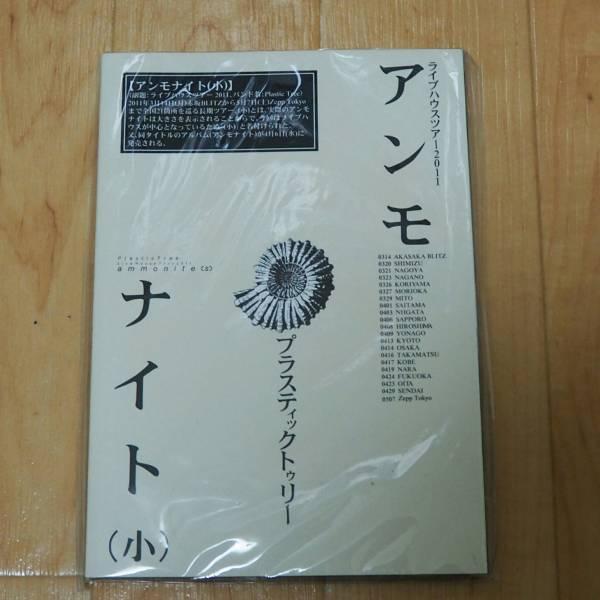 【送料無料】Plastic Tree 2011年春ツアー アンモナイト(小) パンフレット