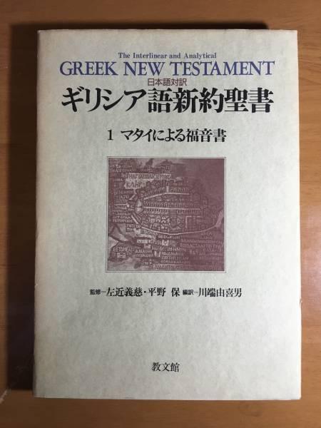 ◆ ギリシャ語 新約聖書 1【マタイによる福音書】 インターリニア キリスト教 ☆☆送料無料!☆☆