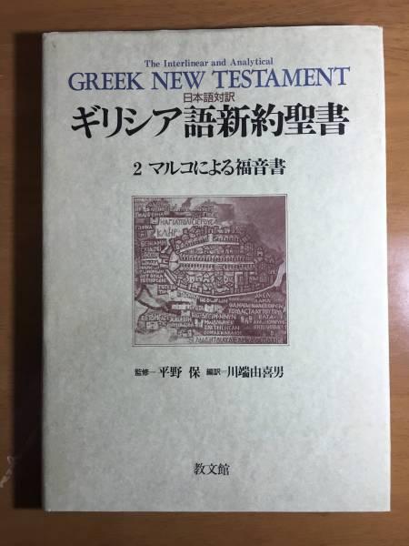◆ ギリシャ語 新約聖書 2【マルコによる福音書】 インターリニア キリスト教 ☆☆送料無料!☆☆