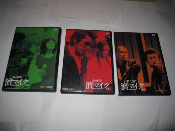 私立探偵 濱マイク  DVD BOOK   全3巻  永瀬正敏  中島美嘉 ライブグッズの画像