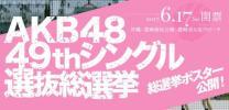 オークション AKB48 49thシングル選抜総選挙 未使用投票券50枚
