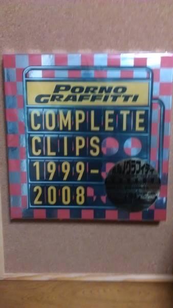 【新品・未開封】完全生産限定盤 ポルノグラフィティ COMPLETE CLIPS 1999-2008 ライブグッズの画像