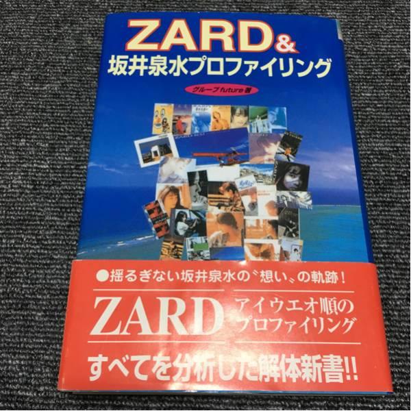 ZARD&坂井泉水 プロファイリング 初版絶版本 希少 ライブグッズの画像