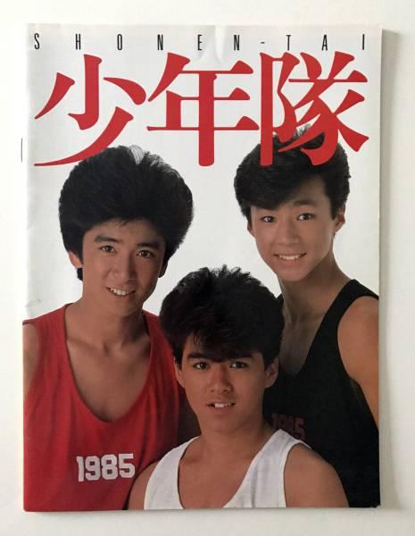 少年隊 写真集 パラオ 1985年 錦織一清 植草克秀 東山紀之