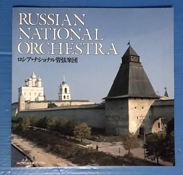 パンフ 諏訪内晶子 ミハイル・プレトニョフ ロシア・ナショナル管弦楽団 1992年 プログラム